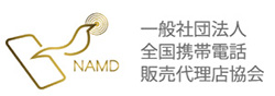 NAMD 一般社団法人全国携帯電話販売代理店協会