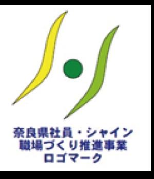 奈良県社員・シャイン職場づくり推進企業