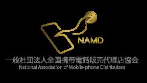 一般社団法人全国携帯電話販売代理店協会(通称 : 全携協)